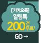 카카오비즈 알림톡200개 무료